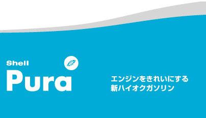 shell_pura.jpg