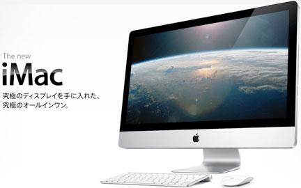new_imac.jpg
