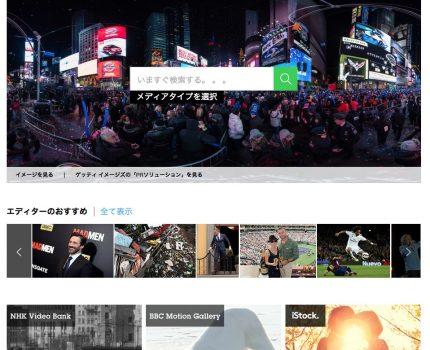 gettyimagesのハイクオリティな写真がブログに埋め込み可能に