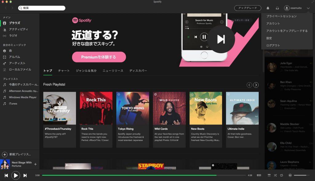 spotify_japan1