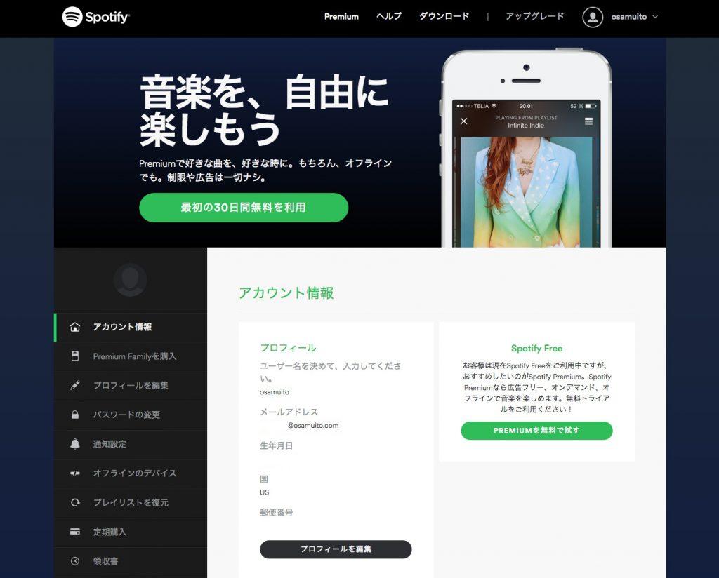 spotify_japan2