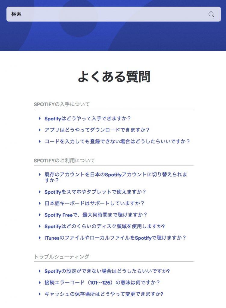 spotify_japan3