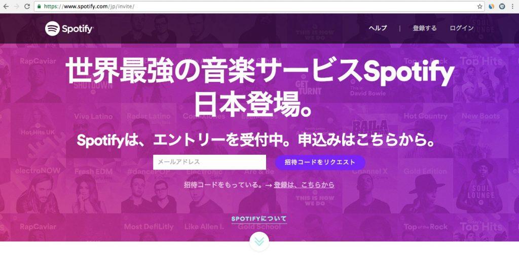 spotify_japan4