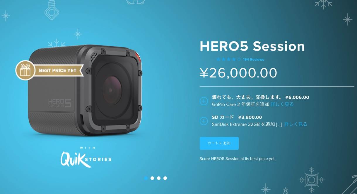 GoPro HERO5 Sessionが値下げ